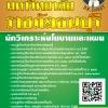 แนวข้อสอบ นักวิเคราะห์นโยบายและแผน มหาวิทยาลัยราชภัฏธนบุรี