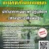(((updateสุดๆ)))แนวข้อสอบ นักวิชาการเผยแพร่ปฏิบัติการ (ด้านประชาสัมพันธ์) กรมส่งเสริมการเกษตร