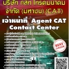 (((updateสุดๆ)))แนวข้อสอบ เจ้าหน้าที่ Agent CAT Contact Center บริษัท กสท โทรคมนาคม จำกัด (มหาชน) (CAT)
