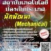 (((อัพเดทล่าสุด)))แนวข้อสอบ นักพัฒนา (Mechanical) สถาบันเทคโนโลยีป้องกันประเทศ