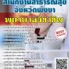 สรุปแนวข้อสอบ(พร้อมเฉลย) พยาบาลวิชาชีพ สำนักงานสาธารณสุขจังหวัดพังงา