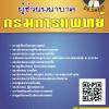 [อัพเดทล่าสุด]แนวข้อสอบ ผู้ช่วยพยาบาล กรมการแพทย์