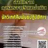 แนวข้อสอบ นักวิเทศสัมพันธ์ปฏิบัติการ สำนักงานการตรวจเงินแผ่นดิน