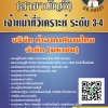 แนวข้อสอบ เจ้าหน้าที่วิเคราะห์ ระดับ 3-4 (สาขาบัญชี) บริษัท ท่าอากาศยานไทย จำกัด (มหาชน)