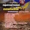 เก็งแนวข้อสอบกองบัญชาการกองทัพไทย กลุ่มงานช่างยนต์ 2560