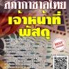 สรุปแนวข้อสอบ เจ้าหน้าที่พัสดุ สภากาชาดไทย พร้อมเฉลย