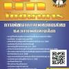 แนวข้อสอบ นักโภชนาการ กรมพัฒนาการแพทย์แผนไทยและการแพทย์ทางเลือก