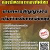 แนวข้อสอบ นายทหารสัญญาบัตร กลุ่มตำแหน่งภาษาอังกฤษ กองบัญชาการกองทัพไทย
