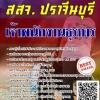สรุปแนวข้อสอบ(พร้อมเฉลย) เจ้าพนักงานธุรการ สำนักงานสาธารณสุขจังหวัดปราจีนบุรี
