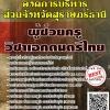 แนวข้อสอบ ผู้ช่วยครู วิชาเอกดนตรีไทย องค์การบริหารส่วนจังหวัดสุราษฎร์ธานี