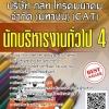 แนวข้อสอบ นักบริหารงานทั่วไป 4 บริษัท กสท โทรคมนาคม จำกัด (มหาชน) (CAT)