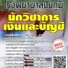 สรุปแนวข้อสอบ(พร้อมเฉลย) นักวิชาการเงินและบัญชี โรงพยาบาลชัยภูมิ