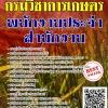 สรุปแนวข้อสอบ(พร้อมเฉลย) พนักงานประจำสำนักงาน กรมวิชาการเกษตร