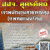 แนวข้อสอบ เจ้าพนักงานสาธารณสุข (แพทย์แผนไทย) สำนักงานสาธารณสุขจังหวัดอุตรดิตถ์