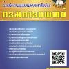 [อัพเดทล่าสุด]แนวข้อสอบ เจ้าพนักงานเผยแพร่และประชาสัมพันธ์ (ปวช.) กรมการแพทย์