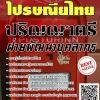 สรุปแนวข้อสอบ(พร้อมเฉลย) ปริญญาตรี ฝ่ายพัฒนาบุคลากร ไปรษณีย์ไทย