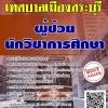 แนวข้อสอบ ผู้ช่วยนักวิชาการศึกษา เทศบาลเมืองสระบุรี