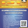 แนวข้อสอบ เจ้าพนักงานพัสดุ กรมพัฒนาการแพทย์แผนไทยและการแพทย์ทางเลือก