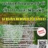 (((อัพเดทล่าสุด)))แนวข้อสอบ นายสัตวแพทย์ปฏิบัติการ กรมอุทยานแห่งชาติ สัตว์ป่า และพันธุ์พืช