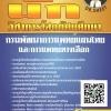 แนวข้อสอบ นักวิชาการโสตทัศนศึกษา กรมพัฒนาการแพทย์แผนไทยและการแพทย์ทางเลือก