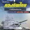 เก็งแนวข้อสอบกลุ่มตำแหน่งการเงินและงบประมาณ กองบัญชาการกองทัพไทย