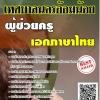 แนวข้อสอบ ผู้ช่วยครู เอกภาษาไทย เทศบาลนครอ้อมน้อย