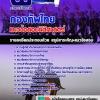 เก็งแนวข้อสอบกลุ่มตำแหน่งนิติศาสตร์ กองบัญชาการกองทัพไทย