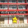 59119 ขายด่วน ขายอาคารพาณิชย์ 3.5 ชั้นโครงการสำเพ็ง 2 ฝั่งตลาดน้ำ พื้นที่ 17 ตารางวา ราคา5,500,000บาท