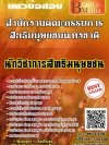 สรุปแนวข้อสอบ(พร้อมเฉลย) นักวิชาการสิทธิมนุษยชน สำนักงานคณะกรรมการสิทธิมนุษยชนแห่งชาติ