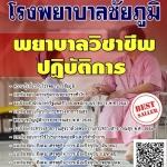 สรุปแนวข้อสอบ(พร้อมเฉลย) พยาบาลวิชาชีพปฏิบัติการ โรงพยาบาลชัยภูมิ