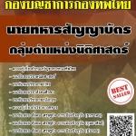 แนวข้อสอบ นายทหารสัญญาบัตร กลุ่มตำแหน่งนิติศาสตร์ กองบัญชาการกองทัพไทย