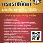 [เตรียมสอบ]แนวข้อสอบ เจ้าพนักงานราชทัณฑ์ปฏิบัติงาน (งานควบคุมผู้ต้องขังหญิงและอื่นๆ)กรมราชทัณฑ์