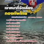 เก็งแนวข้อสอบเจ้าหน้าที่จัดเลี้ยง กองบัญชาการกองทัพไทย