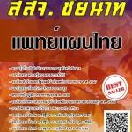 แนวข้อสอบ แพทย์แผนไทย สำนักงานสาธารณสุขจังหวัดชัยนาท