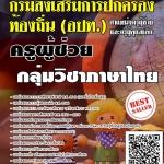 สรุปแนวข้อสอบ ครูผู้ช่วย กลุ่มวิชาภาษาไทย กรมส่งเสริมการปกครองท้องถิ่น (อปท.) พร้อมเฉลย