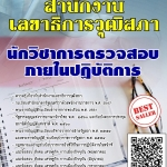 แนวข้อสอบ นักวิชาการตรวจสอบภายในปฏิบัติการ สำนักงานเลขาธิการวุฒิสภา พร้อมเฉลย
