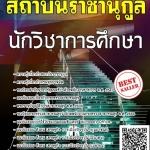 แนวข้อสอบ นักวิชาการศึกษา สถาบันราชานุกูล