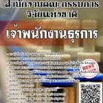 สรุปแนวข้อสอบ(พร้อมเฉลย) เจ้าพนักงานธุรการ สำนักงานคณะกรรมการวิจัยแห่งชาติ