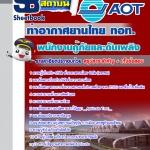 เก็งแนวข้อสอบพนักงานกู้ภัยและดับเพลิง บริษัทการท่าอากาศยานไทย ทอท AOT