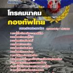 เก็งแนวข้อสอบโทรคมนาคม กองบัญชาการกองทัพไทย