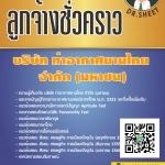 แนวข้อสอบ ลูกจ้างชั่วคราว บริษัท ท่าอากาศยานไทย จำกัด (มหาชน)