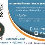 การไฟฟ้าฝ่ายผลิตแห่งประเทศไทยรับสมัครงานบุคคลภายนอกปี 2560 วุฒิ ปวช.-ปวส.-ป.ตรี.-ป.โท