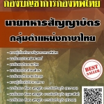 แนวข้อสอบ นายทหารสัญญาบัตร กลุ่มตำแหน่งภาษาไทย กองบัญชาการกองทัพไทย