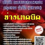 สรุปแนวข้อสอบ ช่างเทคนิค บริษัท ระบบขนส่งมวลชนกรุงเทพ จํากัด (มหาชน)
