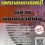 แนวข้อสอบ ผู้ช่วยพยาบาลวิชาชีพ เทศบาลนครนนทบุรี