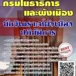 สรุปแนวข้อสอบ(พร้อมเฉลย) นักวิเคราะห์ผังเมืองปฏิบัติการ กรมโยธาธิการและผังเมือง