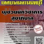 แนวข้อสอบ ผู้ช่วยนักวิชาการสุขาภิบาล เทศบาลนครนนทบุรี