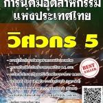 [เตรียมสอบ]แนวข้อสอบ วิศวกร 5 การนิคมอุตสาหกรรมแห่งประเทศไทย (กนอ.)