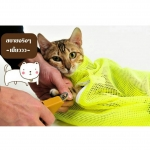 ถุงตาข่ายอาบน้ำแมว