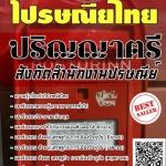 สรุปแนวข้อสอบ(พร้อมเฉลย) ปริญญาตรี สังกัดสำนักงานไปรษณีย์ ไปรษณีย์ไทย